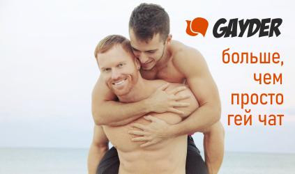 Чат для геев Gayder